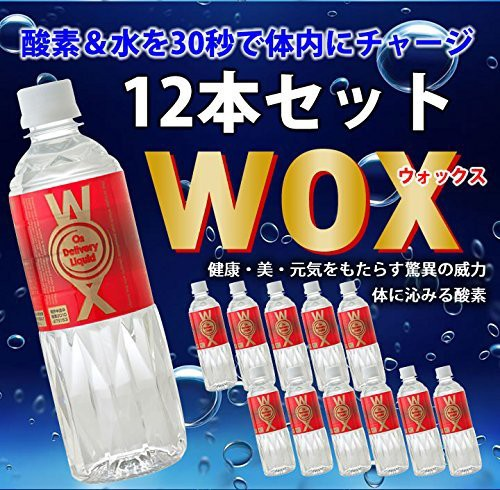 酸素水 高濃度酸素水 WOXウォックス 12本セット