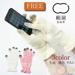 スマホ手袋  レディース 女性用 手袋 アームカバー アームウォーマー シルク 紫外線 UV 日焼け 対策 絹屋 日本製