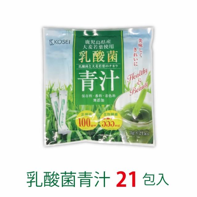 乳酸菌青汁 青汁 乳酸菌 約3週間分 送料無料【乳...