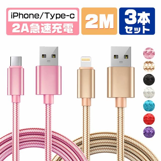【2M&3本セット】iPhone 充電ケーブル ライトニ...