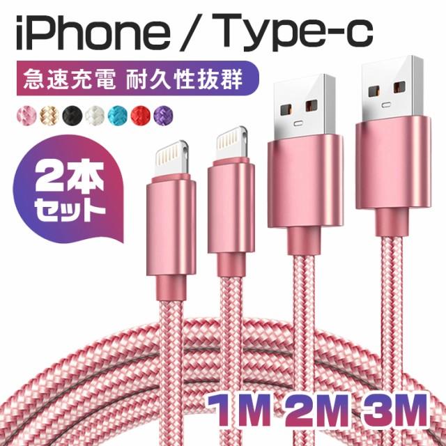 【2本セット&2M】充電器iphoneケーブル lightning...
