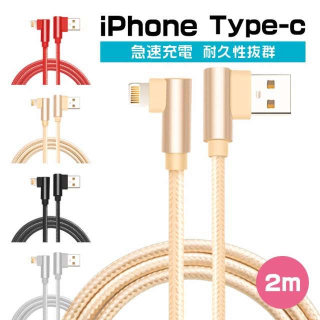 【2M&1本】充電器iphoneケーブル iphone充電 ケー...