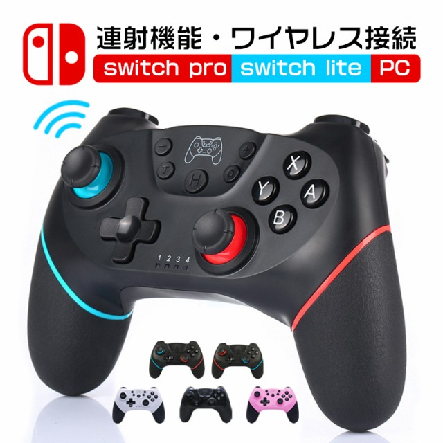 Nintendo Switch コントローラー スイッチ コント...