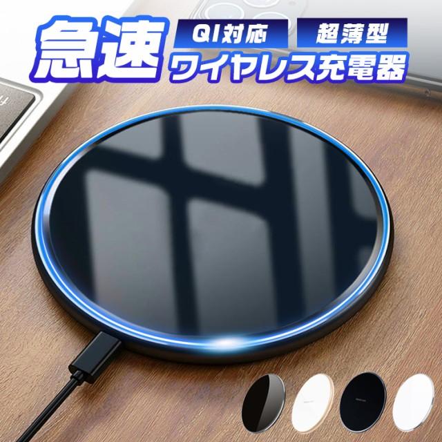 ワイヤレス充電器 qi充電器 iPhone 12 mini 12 Pr...