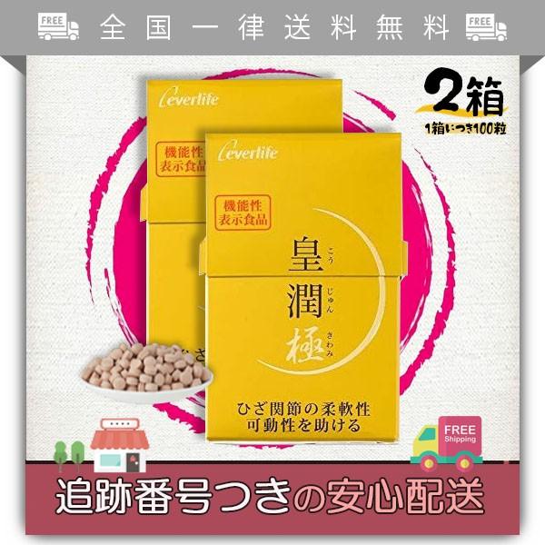 皇潤 極 こうじゅんきわみ 100粒 2箱 2個 セット ...