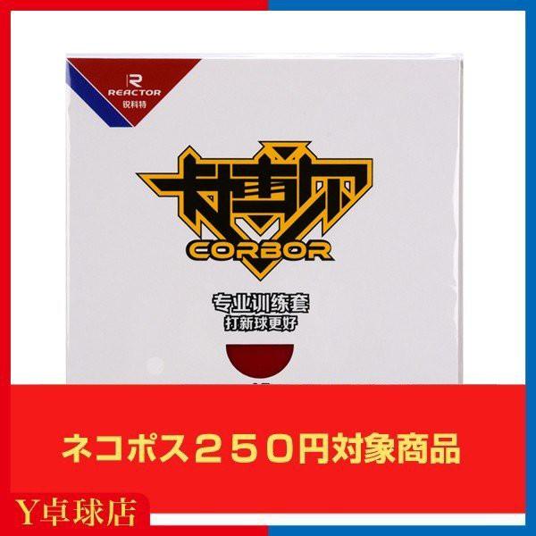 最安値挑戦中!ネコポス可 脅威の500円ラバー REA...