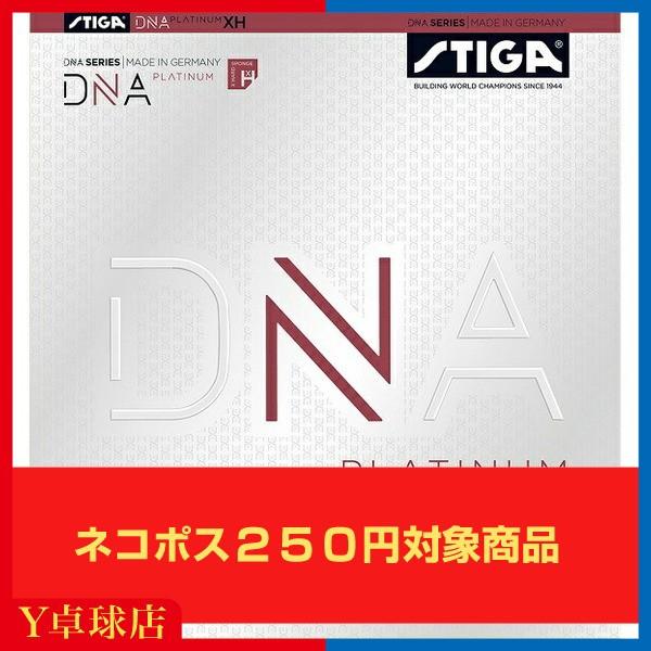 最安値挑戦中!ネコポス可 スティガ (STIGA) DNA ...