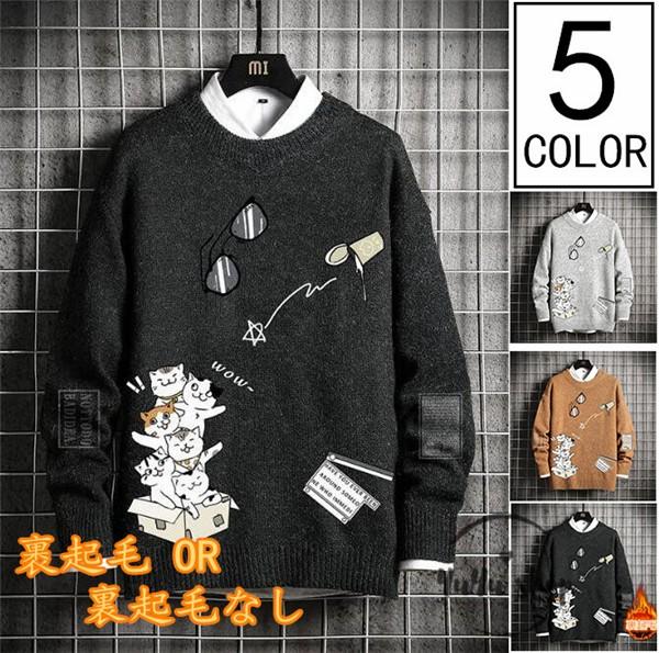 メンズ ニットセーター 長袖 猫柄 ニットセーター...