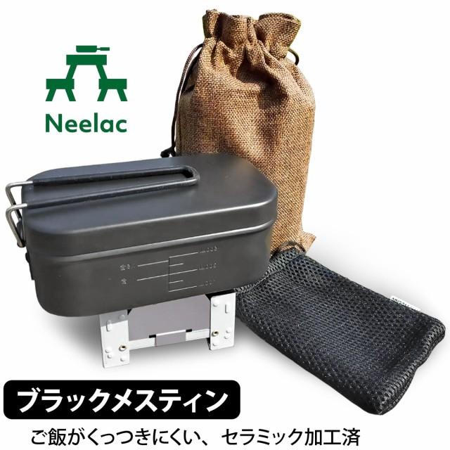 【送料無料】Neelac ブラックメスティンセット 1...