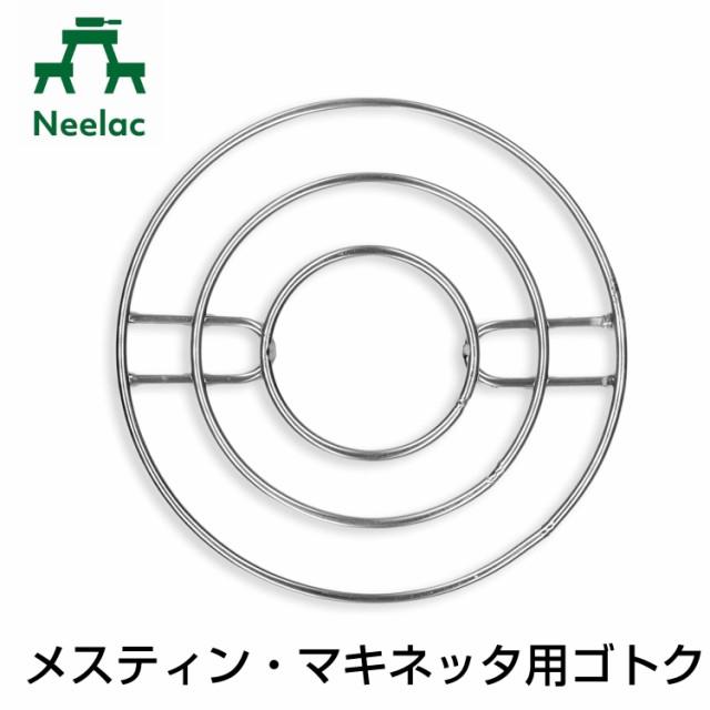 Neelac メスティン・マキネッタ専用ゴトク イワタ...