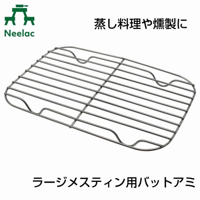 Neelac ラージメスティン専用バットアミ 網 蒸し...