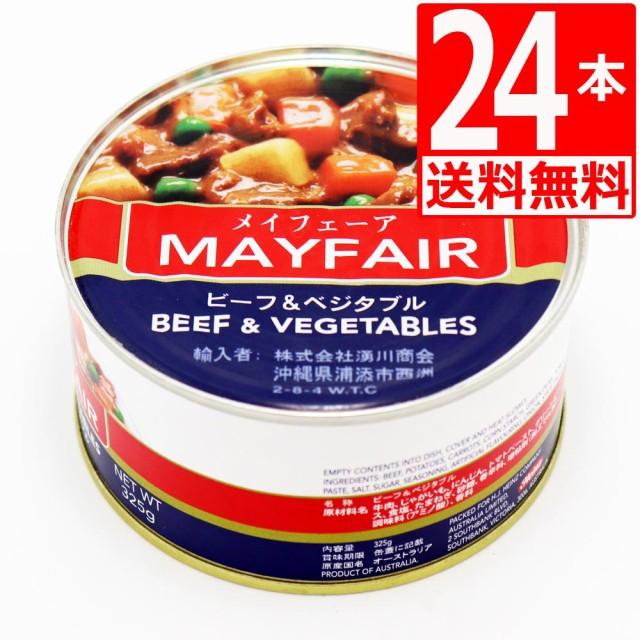 メイフェア ビーフ&ベジタブル Mayfare Beef ...