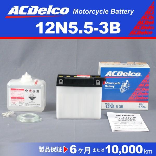 新品 ACデルコ バイク用バッテリー 12N5.5-3B
