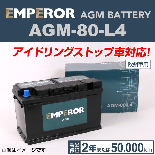 AGM-80-L4 メルセデスベンツ Bクラス EMPEROR エ...