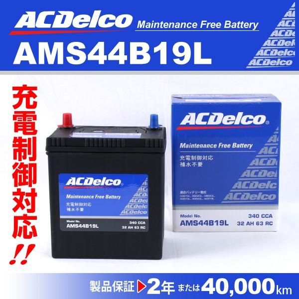 AMS44B19L ホンダ Z ACデルコ 充電制御対応 国産...