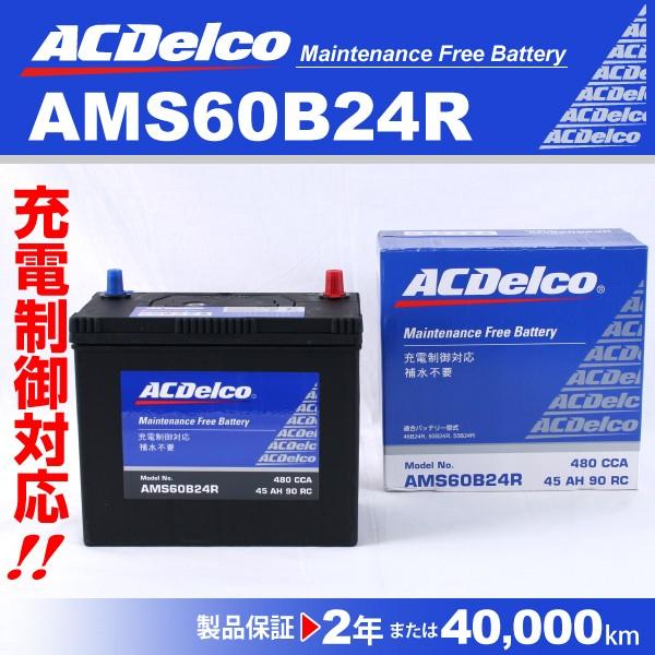 AMS60B24R スズキ スイフト ACデルコ 充電制御対...