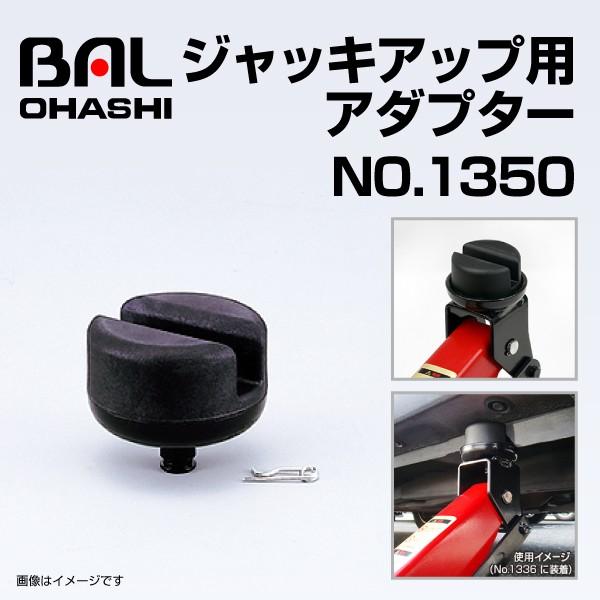 No.1350 油圧式フロアジャッキ用アダプター BAL(...