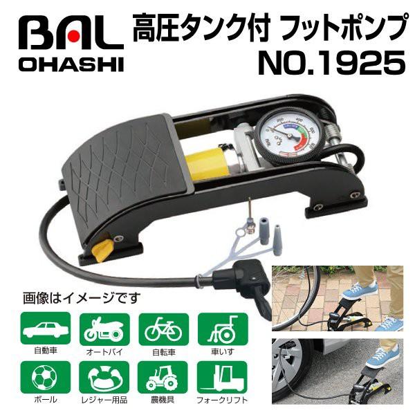 高圧タンク付 フットポンプ no1925 BAL(バル) 大...