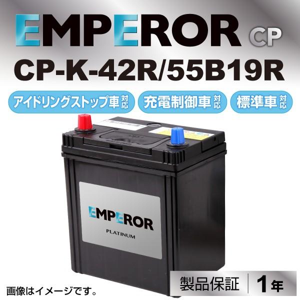 CP-K-42R/55B19R スズキ ワゴンR EMPEROR エンペ...