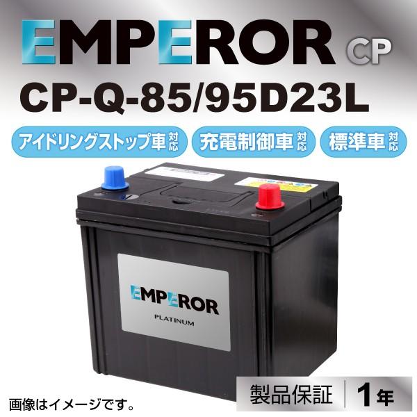 CP-Q-85/95D23L スバル インプレッサGC EMPEROR...