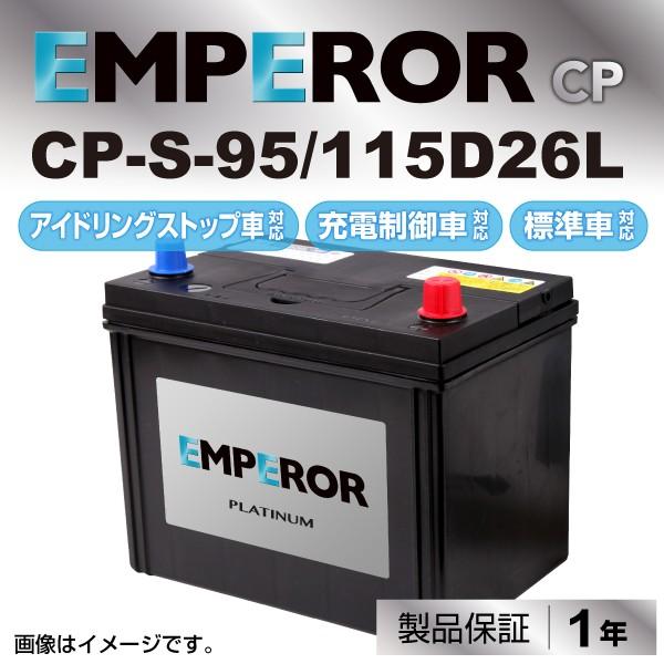 CP-S-95/115D26L ニッサン セレナ EMPEROR エンペ...