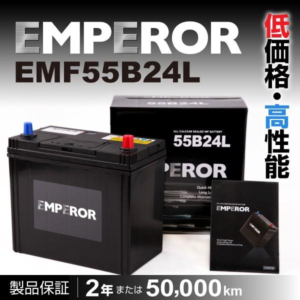 EMF55B24L ニッサン キューブ EMPEROR エンペラー...