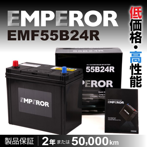 EMF55B24R トヨタ ウィッシュ EMPEROR エンペラー...