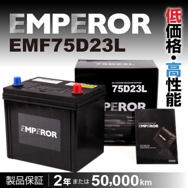 EMF75D23L マツダ MPV EMPEROR エンペラー 高...