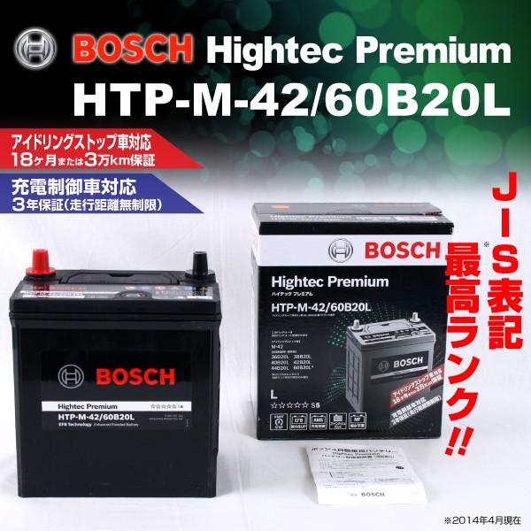 HTP-M-42/60B20L ダイハツ タント BOSCH バッテリ...