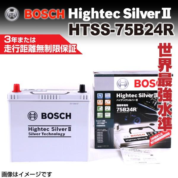 BOSCH ハイテックシルバー2バッテリー HTSS-75B24...
