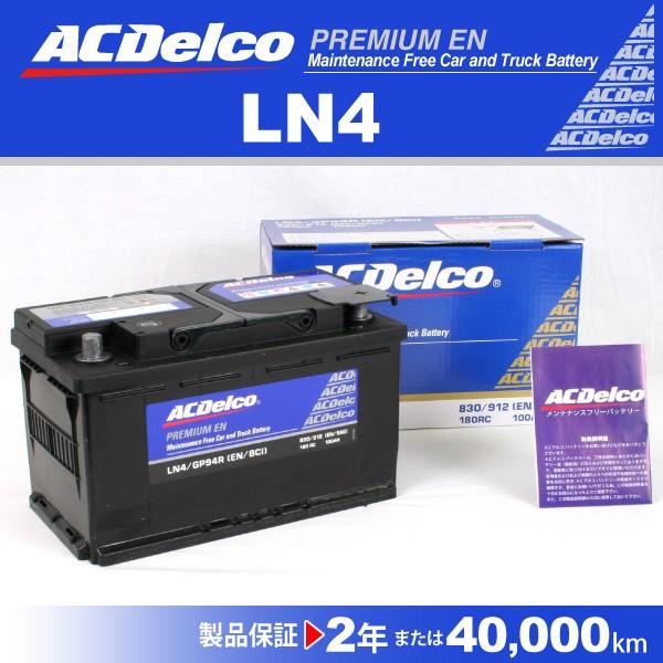 ACデルコ LN4 欧州車用バッテリー 90A 互換(20-80...