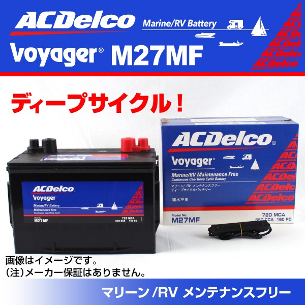 ACデルコ マリン用バッテリー M27MF プレジャーボ...