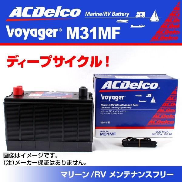 ACデルコ M31MF ディープサイクルバッテリー Voya...