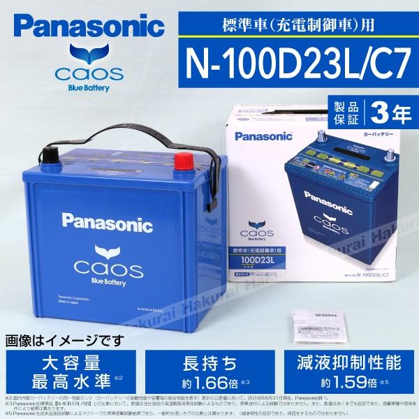 N-100D23L/C7 トヨタ ノア PANASONIC カオス ブル...