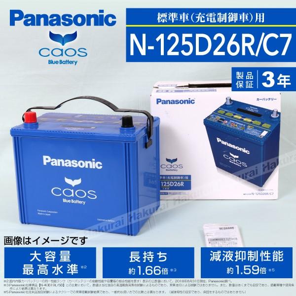 N-125D26R/C7 トヨタ ハイエースバン PANASONIC ...