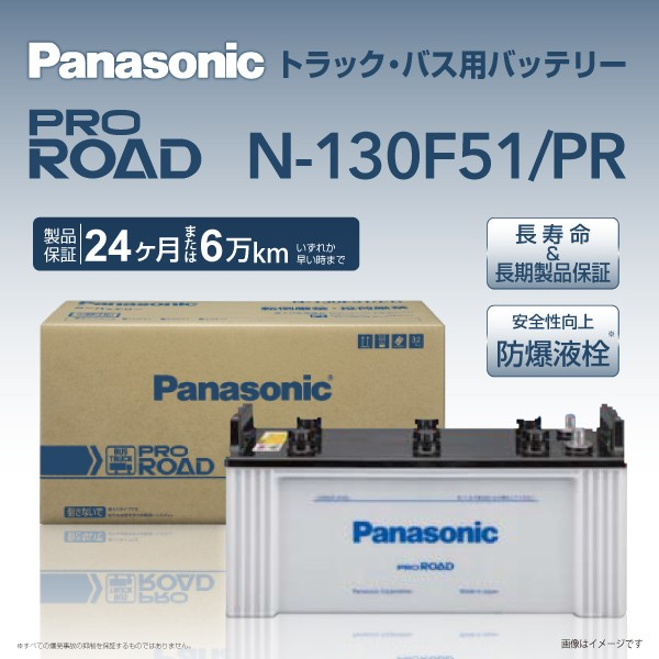 N-130F51/PR ヒノ メルファ PANASONIC バッテリー...