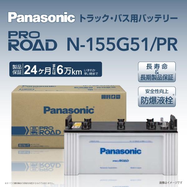 N-155G51/PR ヒノ バス PANASONIC バッテリー PRO...