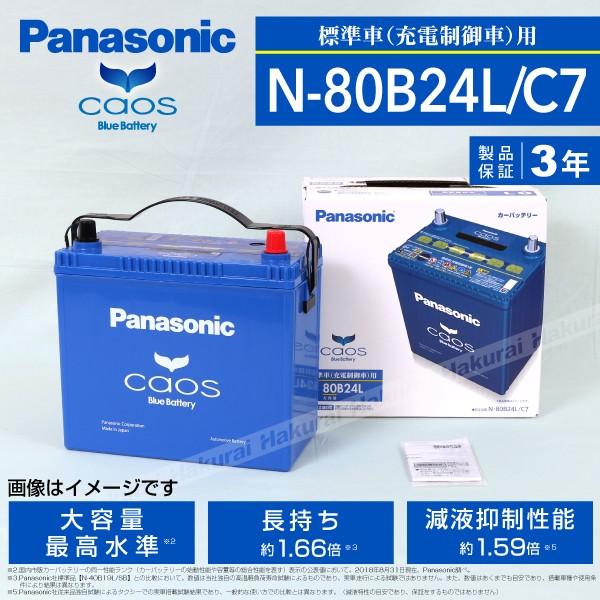 N-80B24L/C7 ホンダ ステップワゴン PANASONIC 80...