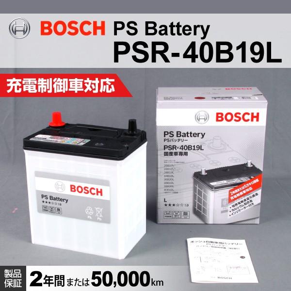 [数量限定]BOSCH PSR-40B19L 国産車高性能カルシ...