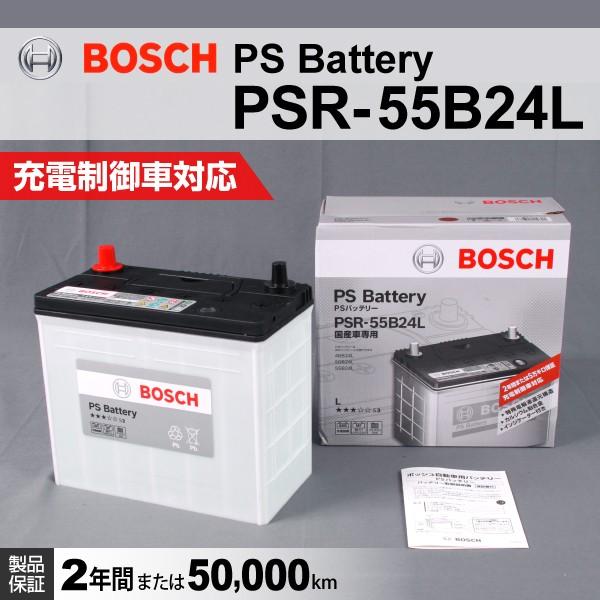[数量限定]BOSCH PSR-55B24L 国産車高性能カルシ...