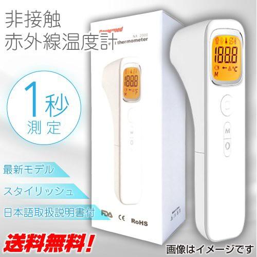 最新モデル 赤外線 温度計 非接触 体温計 日本語...
