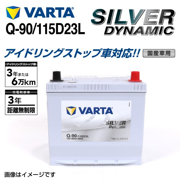 Q-90/115D23L トヨタ アルファード VARTA バッテ...