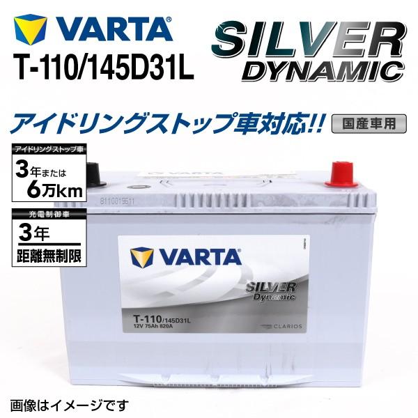 T-110/145D31L マツダ CX−5 VARTA バッテリー...