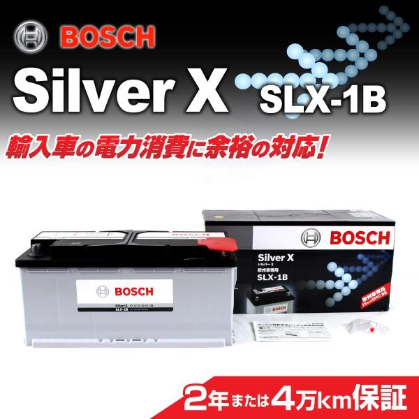 BOSCH シルバーバッテリー SLX-1B 110A アウディ ...