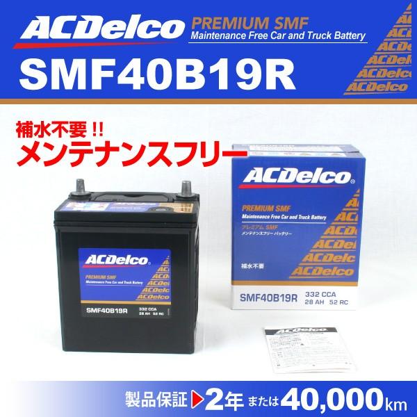 SMF40B19R トヨタ 86 ACデルコ 国産車用バッテ...