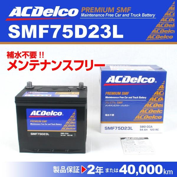 SMF75D23L ミツビシ ランサー ACデルコ 国産車用...