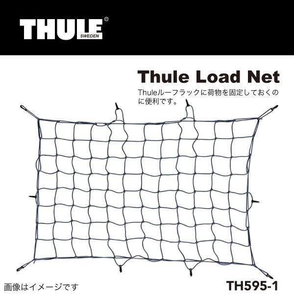 Thule Load Net キャリア バスケット用 ラゲッジ...