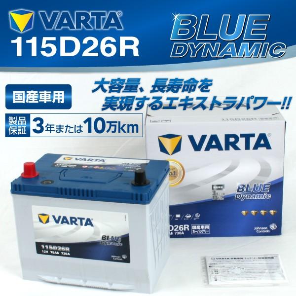 スバル レガシィ 115D26R VARTA バッテリー BLUE ...