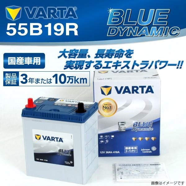 55B19R スズキ ジムニー VARTA バッテリー BLUE D...
