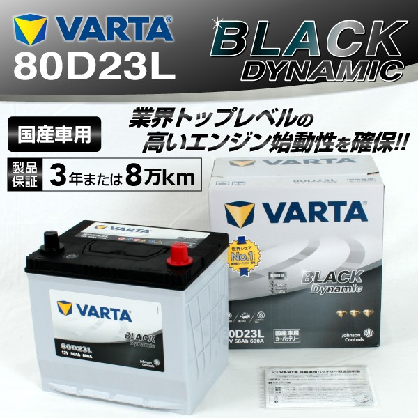 80D23L トヨタ エスティマ VARTA バッテリー BLAC...
